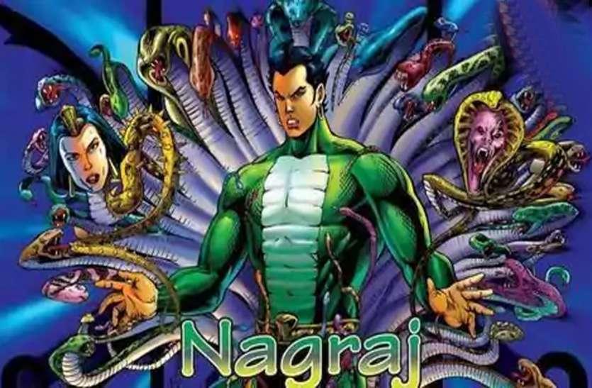 राज कॉमिक्स के मशहूर किरदार 'नागराज' पर बनेगी फिल्म!