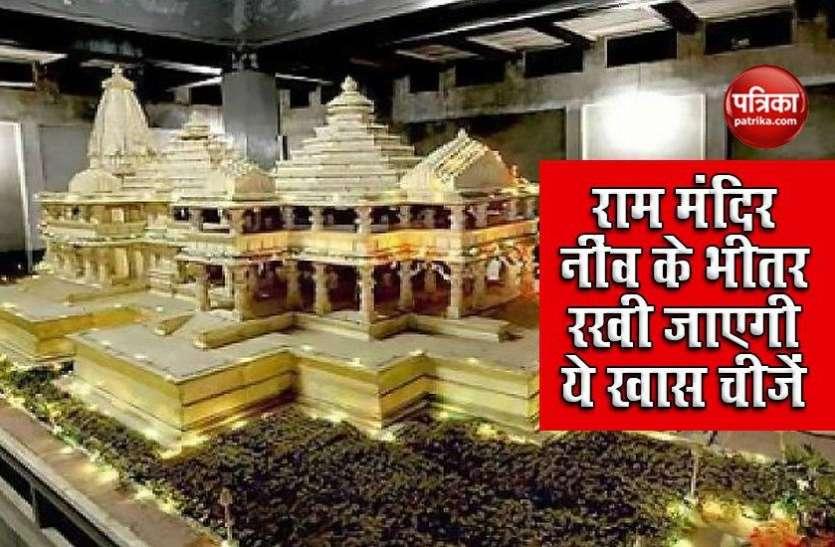 Ram Mandir की नींव पड़ेगा एक मन चांदी की रजत शिला, रखा जाएगा सोने का शेषनाग!