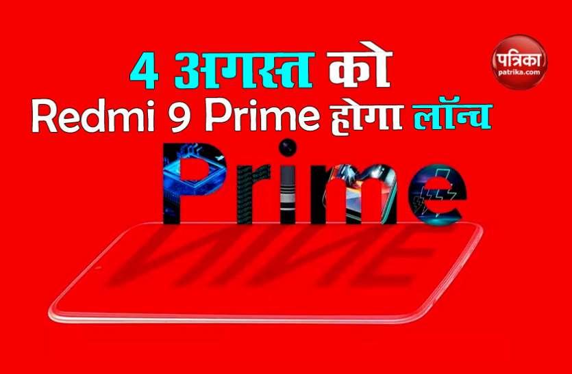 Redmi 9 Prime स्मार्टफोन 4 अगस्त को होगा लॉन्च, जानिए कीमत और फीचर्स