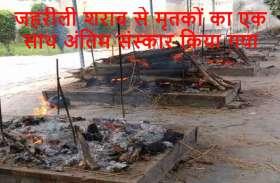 असम, यूपी, उत्तराखंड, बिहार के बाद पंजाब में हुई जहरीली शराब 111 मौतें