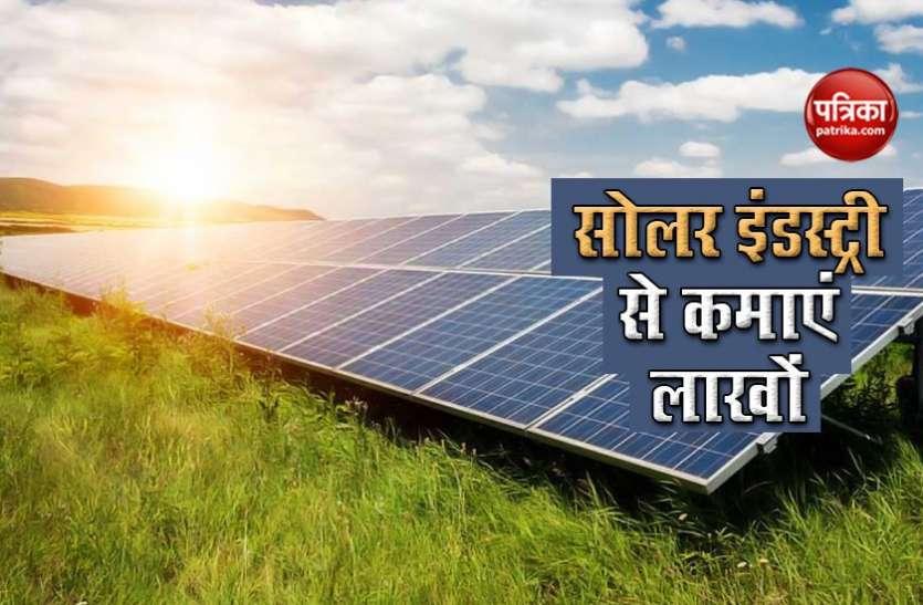 सोलर प्लांट से घर बैठे 1 लाख रुपए तक की कर सकते हैं कमाई, जानें कैसे शुरू करें बिजनेस