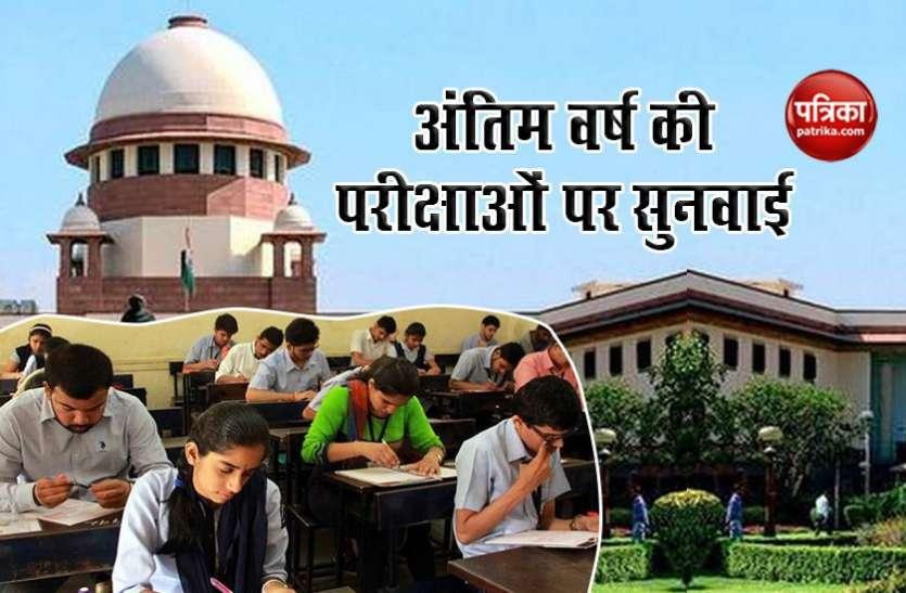 Final Year Exams रोकने के लिए अंतरिम आदेश देने से SC का इनकार, 10 अगस्त को अगली सुनवाई