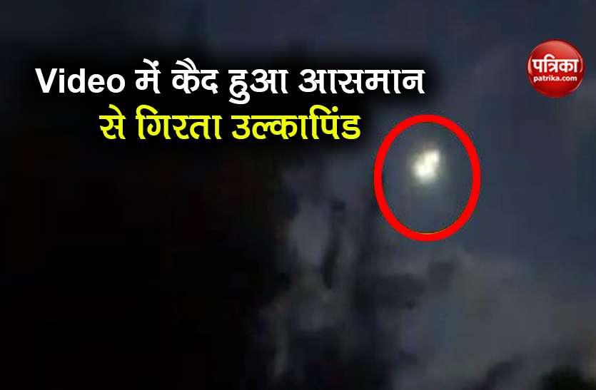 आसमान से गिरते उल्कापिंड को देख चिल्लाने लगे लोग, Video में कैद हुआ डरावना मंजर
