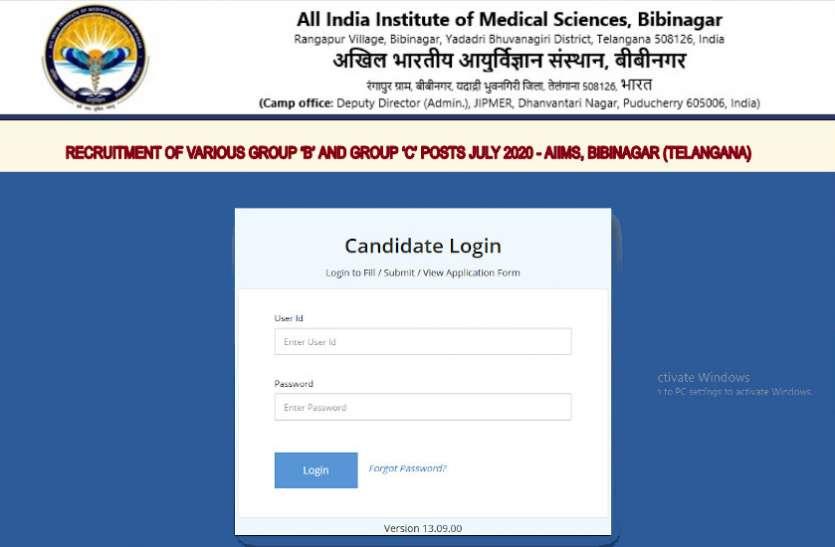 AIIMS Bibinagar Recruitment 2020: ग्रुप-B और ग्रुप-C के पदों पर निकली भर्ती, जल्द करें अप्लाई