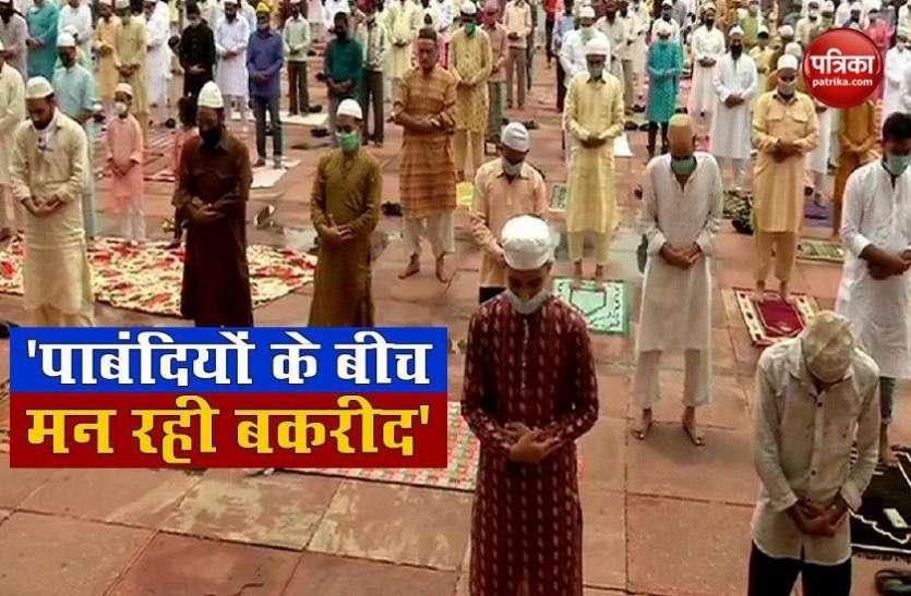 देशभर में मनाई जा रही बकरीद, corona संकट के बीच दिल्ली में ऐसे मन रहा Eid al-Adha