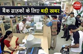 Bank Customers के लिए जरूरी खबर, इस गलती के कारण हो सकता है भारी नुकसान