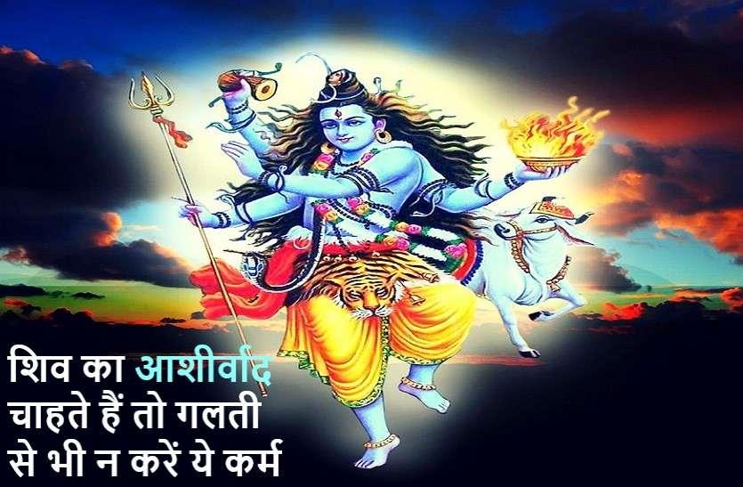इन पापों को कभी क्षमा नहीं करते भगवान शिव, महादेव के कोप से बचना है तो भूलकर भी न करें ये कर्म