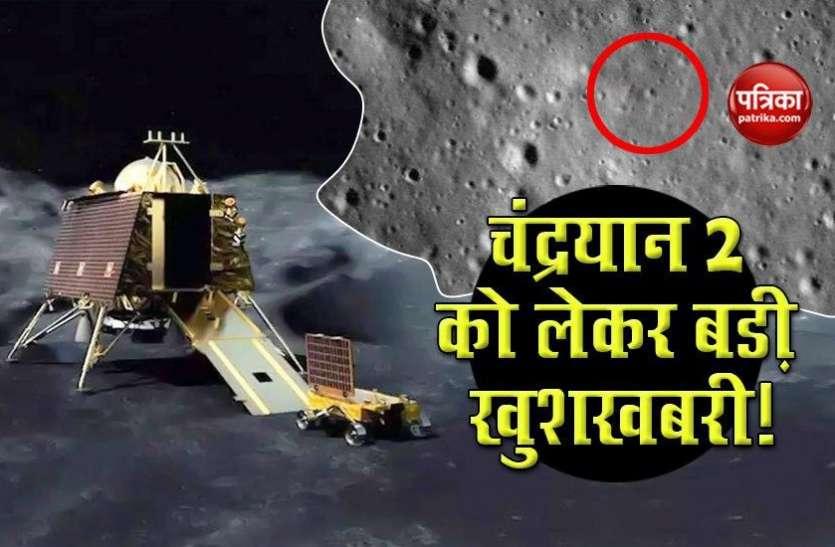 Corona संकट के बीच chandrayaan 2 को लेकर बड़ी जानकारी, चांद के इस हिस्से पर दिखा रोवर प्रज्ञान!