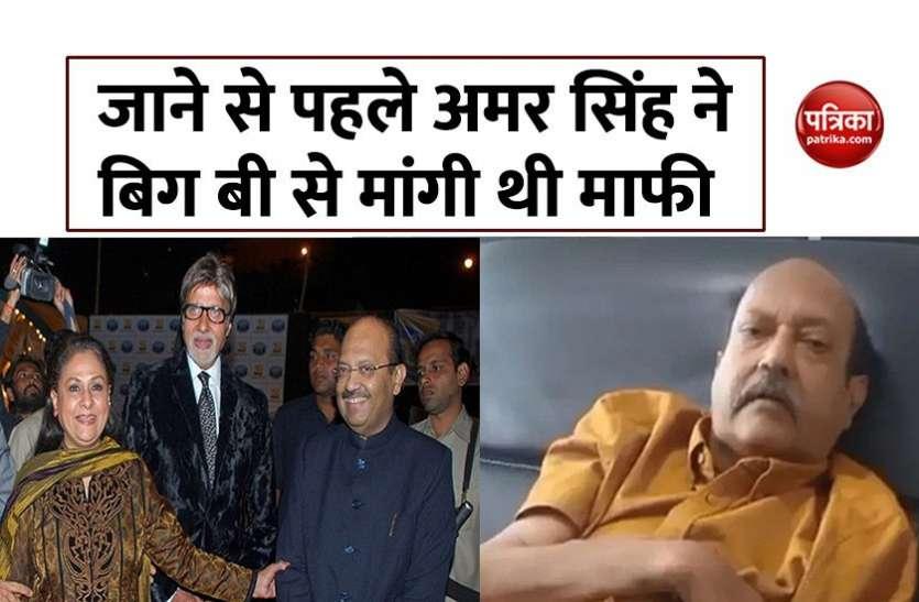 Amar Singh ने कुछ महीने पहले वीडियो जारी कर बच्चन परिवार से मांगी थी माफी, Amitabh-Jaya के रिश्ते पर उठाए थे सवाल