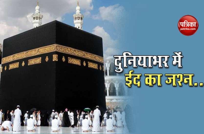 Corona महामारी के बीच दुनियाभर में मनाया गया Eid-ul-Azha, मस्जिदों में पसरा रहा सन्नाटा
