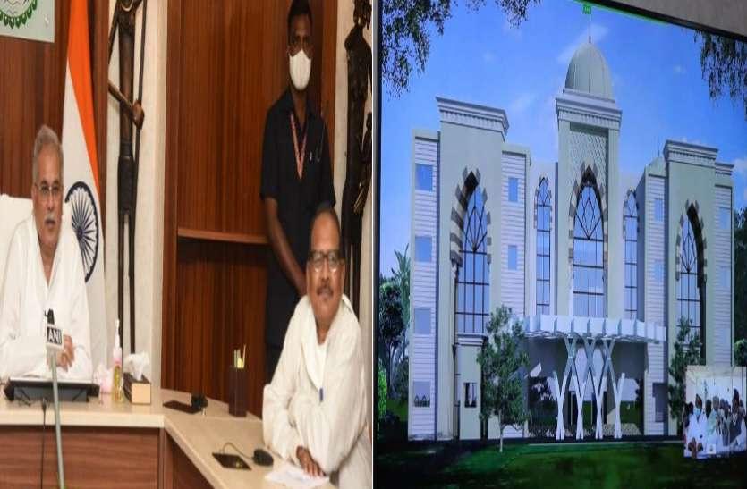 नवा रायपुर में लगभग 26 करोड़ की लागत से बनेगा हज हाउस, सीएम बघेल ने किया शिलान्यास