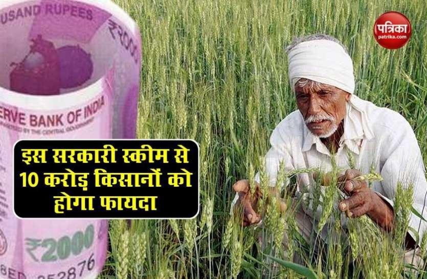 Kisan Samman Nidhi : किसानों के खाते में आएंगे 2-2 हजार रुपए, आज से 30 नवंबर तक मिलेगा लाभ