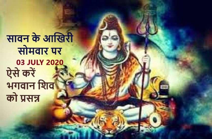 Last Sawan Somvar 2020: सावन के आखिरी सोमवार को ये खास योग करेगा आपकी हर इच्छा पूरी