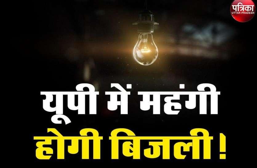 आम आदमी को लग सकता है महंगी बिजली का करंट, बिजली दर बढ़ाने की तैयारी
