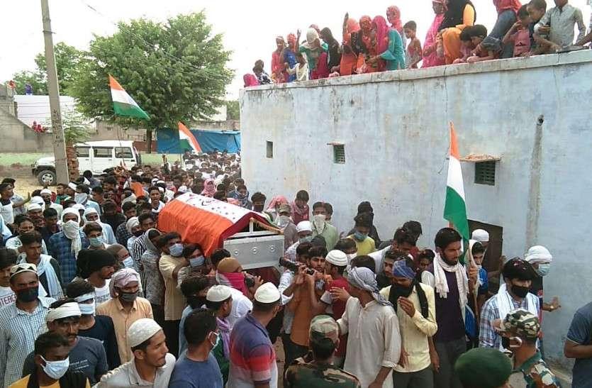 शहादत को सलाम: देश पर कुर्बान सपूत को ईद के दिन नम आंखों से दी विदाई