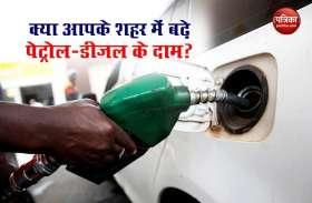 देश की राजधानी छोड़ जानिए किन शहरों में बढ़ी Petrol और Diesel पर महंगाई