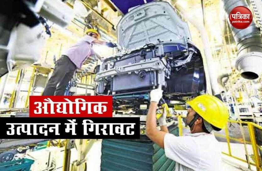 June के महीने में Industrial Production Index में 15 फीसदी की गिरावट