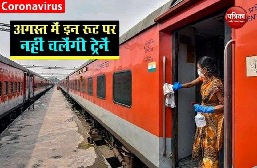 Indian Railway: पश्चिम बंगाल में पूर्ण Lockdown के चलते राजधानी एक्सप्रेस हुईं रद्द, कई ट्रेनों का बिगड़ा शेड्यूल