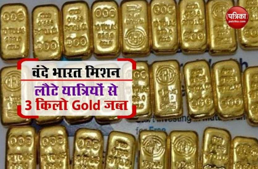 Vande Bharat Mission: हैदराबाद कस्टम ने यात्रियों से जब्त किया 3.11 किलो सोना, 1.66 करोड़ बताई जा रही कीमत