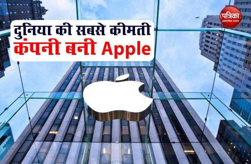 Apple ने Saudi Aramco को पछाड़ा, एक बार फिर बनी World's Most Valuable Company