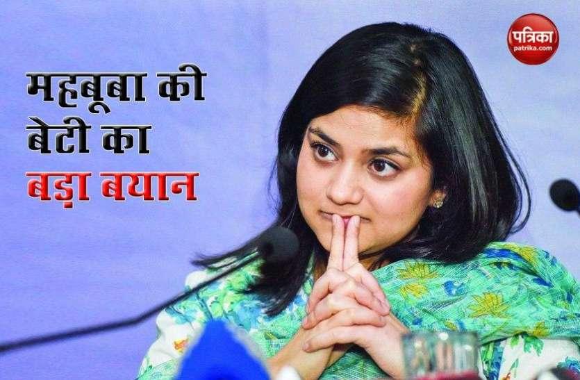 Mehbooba Mufti की बेटी बोलीं- 370 हटाने से खत्म नहीं होगा आतंकवाद, 5 अगस्त को बताया काला दिन