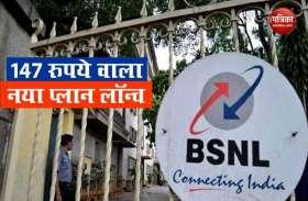 BSNL ने 147 रुपये वाला नया प्लान किया लॉन्च, मिलेंगे कई बेनिफिट्स