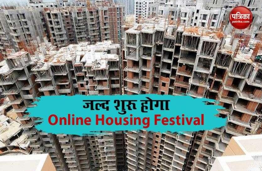 देश में जल्द शुरू होने वाला Online Housing Festival, जानिए क्या होगा खास