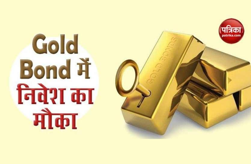 Gold Bond Scheme 2020-21: सोने में निवेश करने का शानदार मौका, जानिए किनतमी होगी कीमत