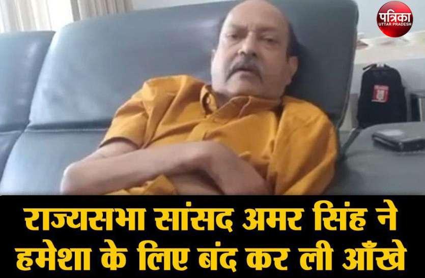 राज्यसभा सांसद अमर सिंह हमेशा के लिए बंद कर ली आँखे