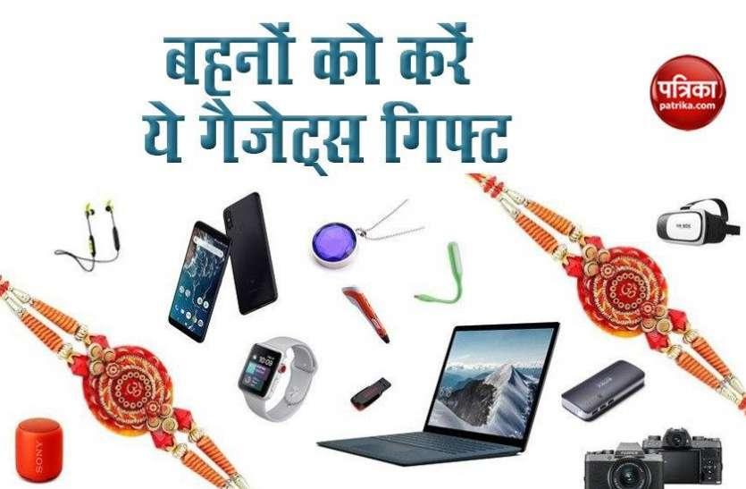 Rakshabandhan 2020: अपनी बहनों को ये स्मार्ट गैजेट्स करें गिफ्ट