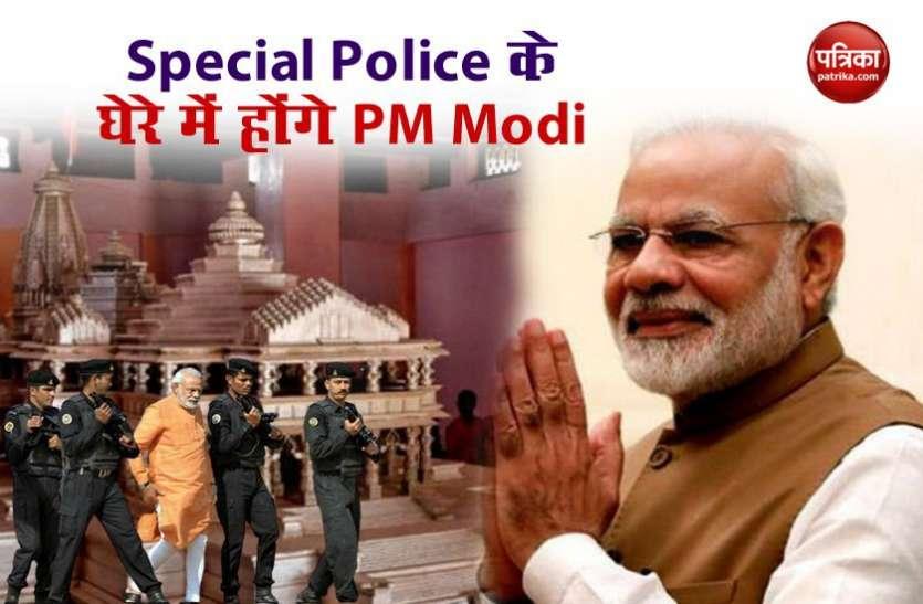 Ram Mandir Bhoomi Poojan : अयोध्या में पीएम मोदी के आसपास होगा कोरोना निगेटिव जवानों का घेरा , जानिए क्यों?