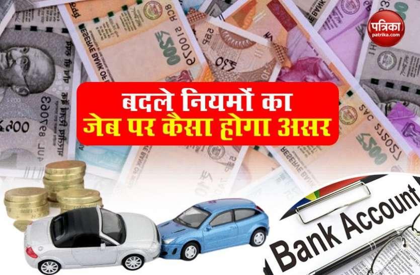 Bank Account से लेकर कार इंश्योरेंस तक के बदल गए नियम, जानें क्या हुआ सस्ता और कहां कटेगी जेब
