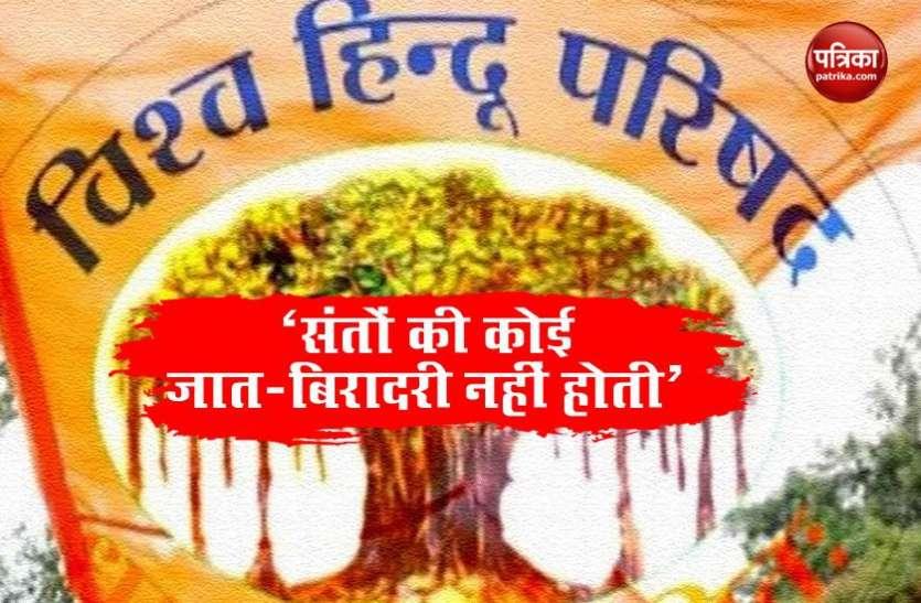 Ram Mandir Bhoomi Poojan : दलित महामंडलेश्वर को नहीं मिला आमंत्रण, सवाल उठने पर VHP ने दी ये सफाई