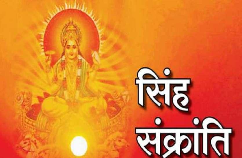 https://www.patrika.com/festivals/singh-sankranti-2020-festival-time-schedule-and-hindu-calendar-6306301/
