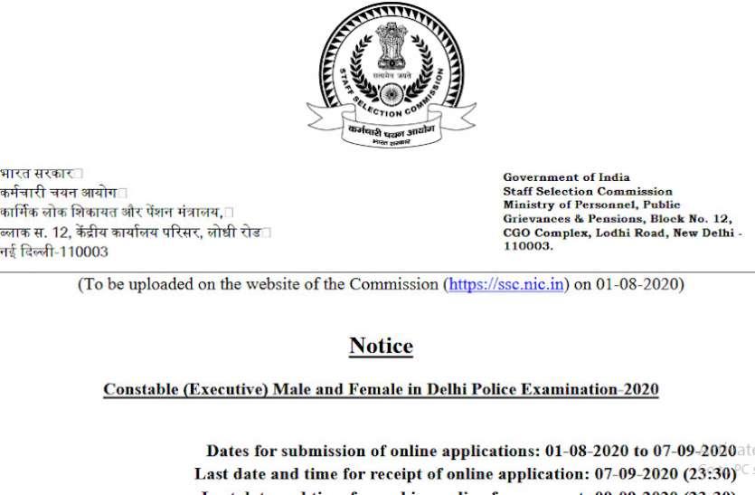 SSC Delhi Police Recruitment 2020 : दिल्ली पुलिस कांस्टेबल भर्ती के लिए आवेदन प्रक्रिया शुरू, पूरी डिटेल्स यहां पढ़ें