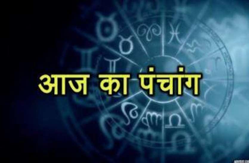 Aaj Ka Panchang : दिनभर रहेगा यह नक्षत्र, पूरे कराएगा काम
