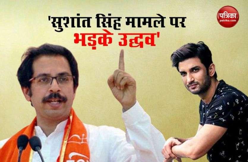 Sushant Singh Rajput केस को Bihar और Mahrashtra का झगड़ा न बनाएं: Uddhav Thackeray