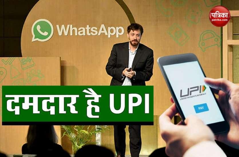 Whatsapp के Will Cathcart ने Digital India की ग्रोथ में UPI Payment की भूमिका को बताया महत्वपूर्ण, पढें पूरी रिपोर्ट