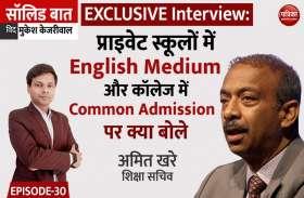EXCLUSIVE Interview: English Medium सहित हर बदलाव पर शिक्षा सचिव: Solid Baat with Mukesh Kejariwal: Ep 30