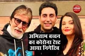 Amitabh Bachchan को अस्पताल से मिली छुट्टी, कोरोना टेस्ट आया निगेटिव.. Abhishek Bachchan अभी भी कोरोना पॉजिटिव