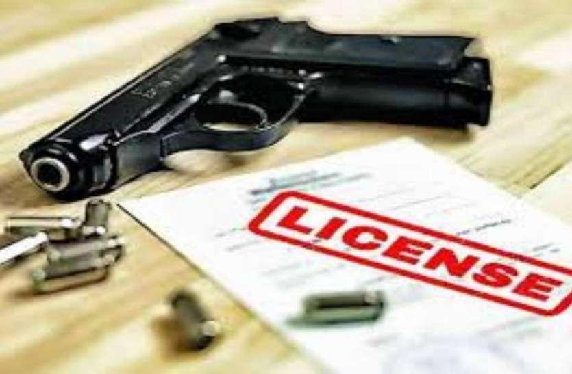 Arms License:लाइसेंस कैंसिल कर जब्तहोंगेइन लोगों के हथियार