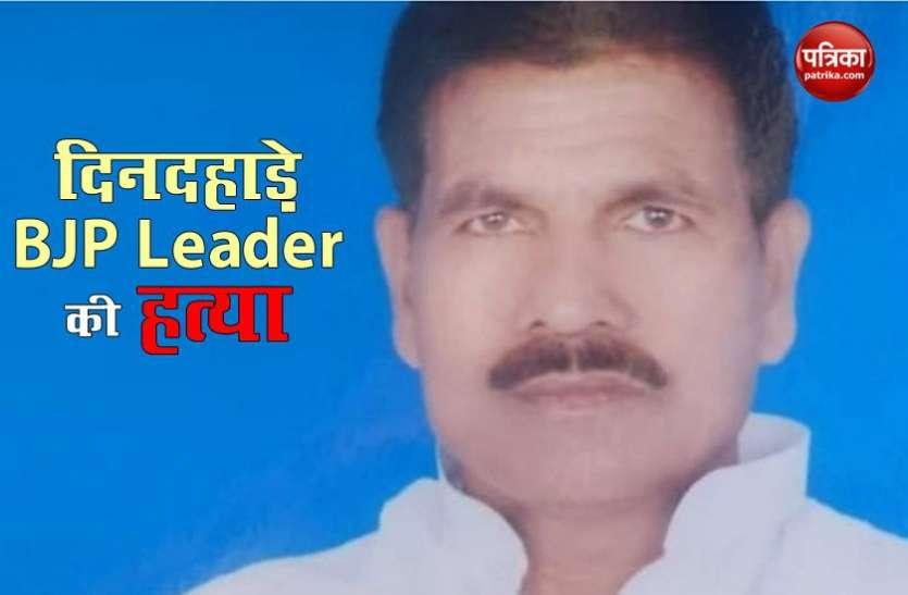 Patna : BJP leader की दिनदहाड़े हत्या, मृतक दानापुर MLA के संबंधी