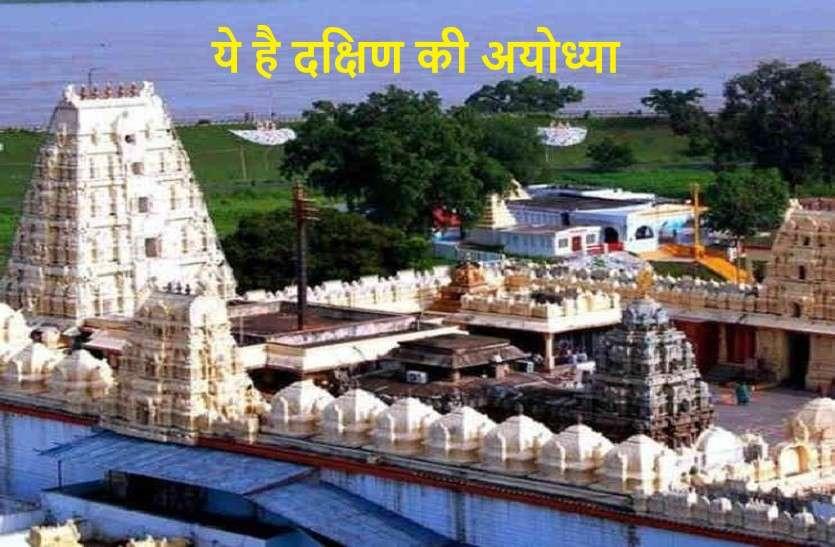 दक्षिण की अयोध्या : जहां कभी माता सीता और लक्ष्मण के साथ आए थे श्री राम