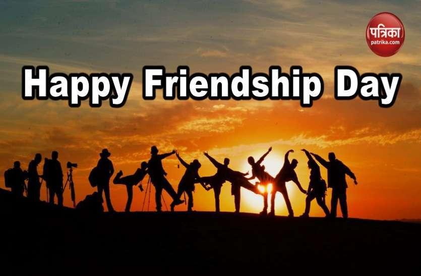 Friendship Day 2020: कैसे हुई थी फ्रेंडशिप डे की शुरूआत? जानें इस दिन की पूरी कहानी
