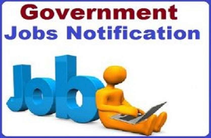 सरकारी नौकरी की है तलाश, तो 6 अगस्त से करें आवेदन