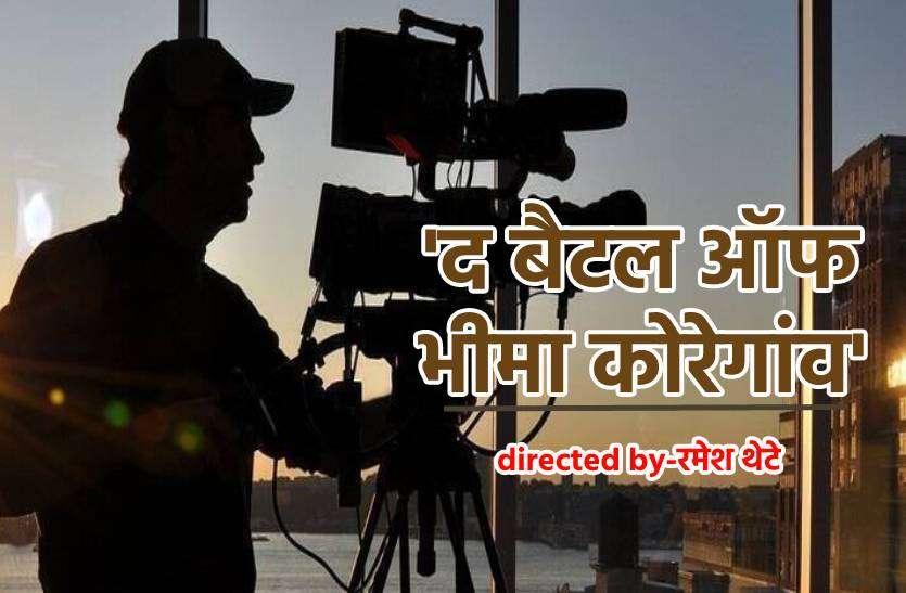रिटायर्ड IAS बने फिल्म डायरेक्टर, बना रहे ' द बैटल ऑफ भीमा कोरेगांव' अर्जुन रामपाल हैं हीरो