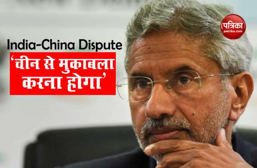 India-China Dispute: लद्दाख में तनाव पर बोले S Jaishankar, China से मुकाबले के लिए भारत को तैयार रहना होगा