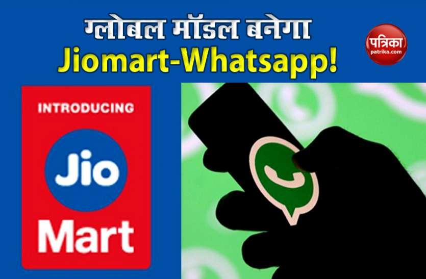 Mark Zuckerberg Jiomart-WhatsApp को Global Model बनाने की कर रहे हैं तैयारी