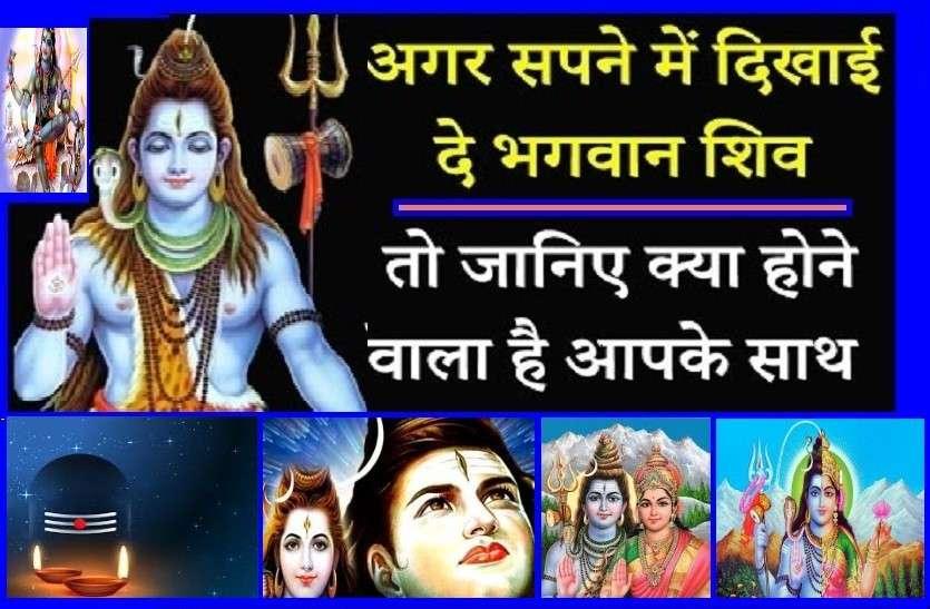 सपने में भगवान शिव का आना, देता है ये खास संकेत