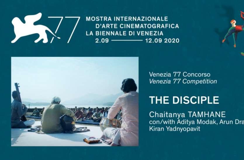 मराठी फिल्म The Disciple जाएगी वेनिस, नया 'तमाशा' बुलंदी पर